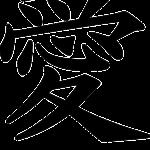 Difference Between Kanji and Hiragana